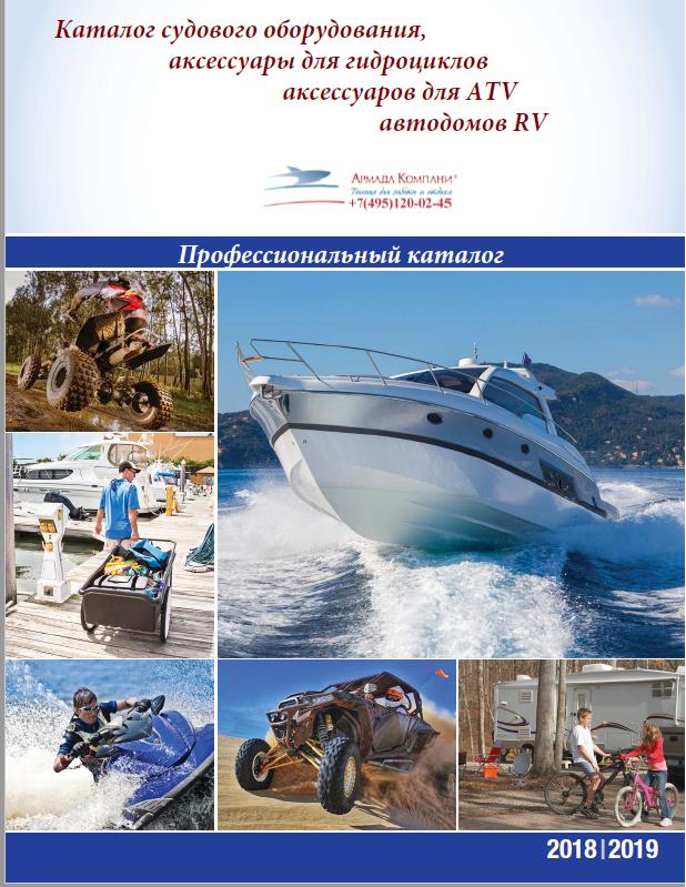 Каталог товаров для катеров и лодок