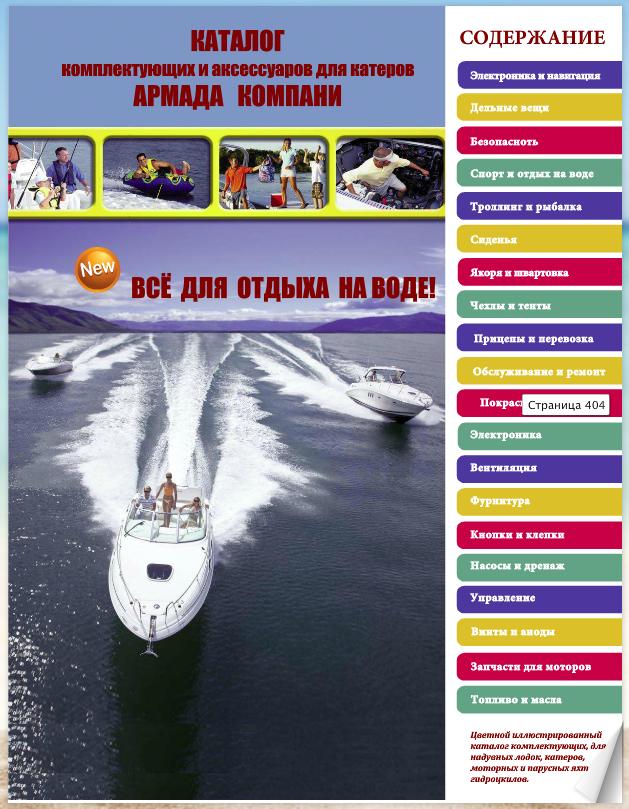 Каталог товаров для катеров Armada Компани