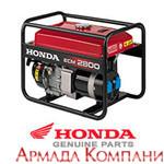 Запчасти для бензогенераторов Honda