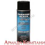 Краска Quicksilver Phantom Black, спрей