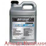 Трансмиссионное масло Quicksilver Premium Gear Lube 10 л
