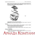 Руководство по ремонту моторов и колонок MerCruiser