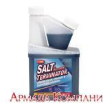 Удалитель соли и отложений Salt Terminator для двигателей