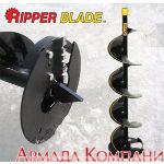"""Универсальный шнек Jiffy FirePower™ с лезвием Ripper™ 9"""" (130 мм)"""