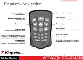 Пульт управления MotorGuide xi5 GPS